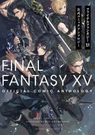 ファイナルファンタジ-XV公式コミックアンソロジ- 電撃コミックスNEXT