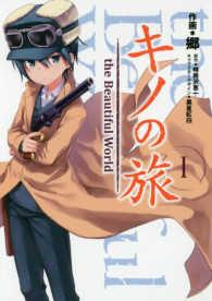 キノの旅 <1>  - the Beautiful World 電撃コミックスNEXT