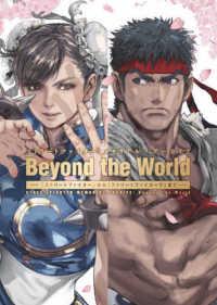 ストリ-トファイタ-メモリアル・ア-カイブ - Beyond the World-「ストリ-トファ