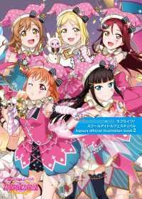 ラブライブ!スク-ルアイドルフェスティバルAqours official ill <2>