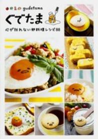 ぐでたま心が折れない卵料理レシピ88