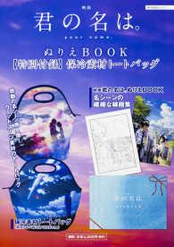 映画君の名は。ぬりえBOOK - 【特別付録】保冷素材ト-トバッグ 角川SSCムック