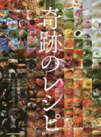 奇跡のレシピ - 京都祇園3年間だけのレストラン「空」