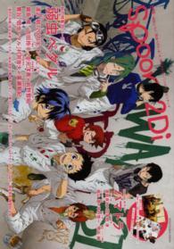別冊spoon. <vol.49>  KADOKAWA MOOK 特集:弱虫ペダル/ハマトラ/黒子のバスケ/Free!/鬼灯の