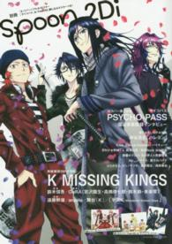 別冊spoon. <vol.54>  KADOKAWA MOOK 特集:K MISSING KINGS/PSYCHO-PASS