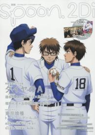 別冊spoon. <vol.65>  KADOKAWA MOOK 特集:ダイヤのA/東京喰種〓A/デュラララ!!×2承/七つの