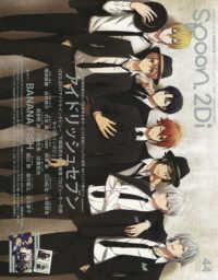 spoon.2Di <vol.44>  KADOKAWA MOOK 特集:アイドリッシュセブン/BANANA FISH/K/文ス
