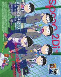 spoon.2Di <vol.46>  KADOKAWA MOOK 特集:おそ松さん