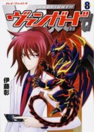 カ-ドファイト!!ヴァンガ-ド <8>  単行本コミックス