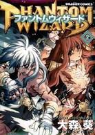 ファントムウィザード (2) (ドラゴンコミックス)