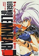 レジェンド・オブ・レムネア 1 (ノーラコミックス・デラックス)