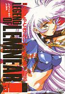 レジェンド・オブ・レムネア 3 (ノーラコミックス・デラックス)