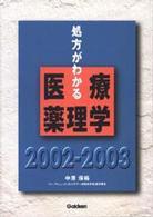 処方がわかる医療薬理学 (2002-2003)