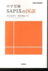 中学受験 SAPIXの国語 (中学受験実践ブックス)