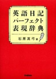 英語日記パ-フェクト表現辞典