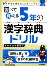 調べて覚える5年の漢字辞典ドリル - 5年生の漢字はこれでバッチリ! 漢字パ-フェクトシリ-ズ