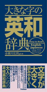 大きな字の英和辞典