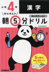 小4漢字 早ね早おき朝5分ドリル