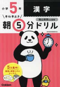 小5漢字 早ね早おき朝5分ドリル