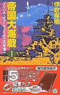 帝国大海戦〈1〉プリンス・オブ・ウェールズ太平洋へ (歴史群像新書)