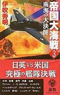 帝国大海戦〈3〉南海の大決闘 (歴史群像新書)