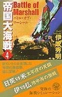 帝国大海戦〈4〉バトル・オブ・マーシャル (歴史群像新書)