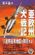亜欧州大戦記〈Vol.1〉奇襲!ウラジオストック (歴史群像新書)