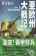 亜欧州大戦記〈VOL.2〉東部正面電撃戦 (歴史群像新書)