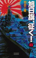 旭日旗、征く!〈8〉 (歴史群像新書)