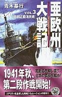 亜欧州大戦記〈Vol.3〉北部正面消耗戦 (歴史群像新書)