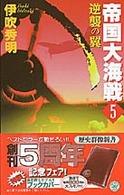 帝国大海戦〈5〉逆襲の翼 (歴史群像新書)