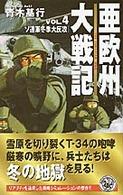 亜欧州大戦記〈vol.4〉ソ連軍冬季大反攻 (歴史群像新書)