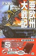 亜欧州大戦記〈VOL.5〉地中海の嵐 (歴史群像新書)