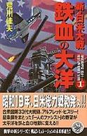 新・日米大戦 鉄血の大洋〈1〉 (歴史群像新書)
