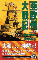 亜欧州大戦記〈vol.6〉 (歴史群像新書)