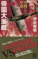 帝国大海戦〈6〉決戦への序曲 (歴史群像新書)