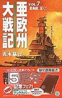 亜欧州大戦記〈VOL.7〉星条旗、征く! (歴史群像新書)
