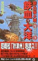 新・日米大戦鉄血の大洋 (3) (歴史群像新書)
