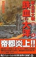 新・日米大戦 鉄血の大洋〈4〉 (歴史群像新書)