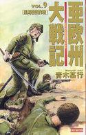 亜欧州大戦記〈Vol.9〉黒海強襲作戦 (歴史群像新書)