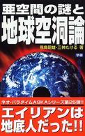 亜空間の謎と地球空洞論 (ムー・スーパーミステリー・ブックス)
