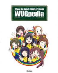 WUGpedia - Wake Up,Girls! COMPLETE B