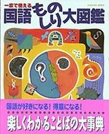 国語ものしり大図鑑―一家で使える (Gakken Mook)