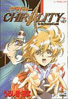 キラリティー 2 (ノーラコミックス・デラックス)