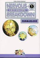 NERVOUS BREAKDOWN 1 (ノーラコミックスコンパクト)