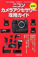 ニコンカメラアクセサリー攻略ガイド (Gakken camera mook―カメラGET!スーパームック)