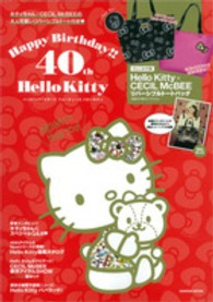 Happy Birthday!!40th Hello Kitty Gakken mook