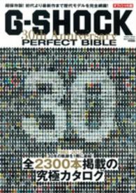 G-SHOCK 30th Anniversary PERFECT BIBLE - 超保存版全2300本掲載の究極カタログ Gakken mook