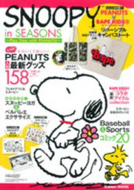 SNOOPY in SEASONS~Play Time with PEANUTS Gakken mook