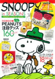 SNOOPY in SEASONS~PEANUTS outside fun ac Gakken mook